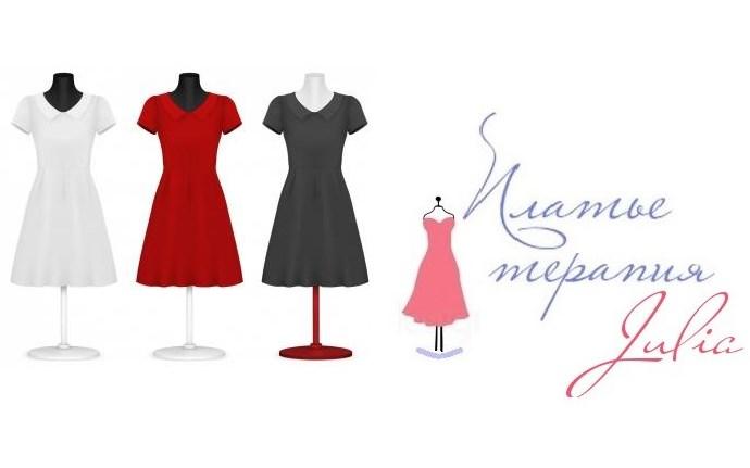 Платье терапия уроки шитья