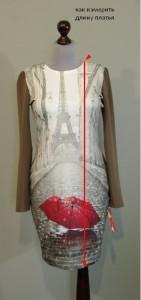 как измерить длину платья
