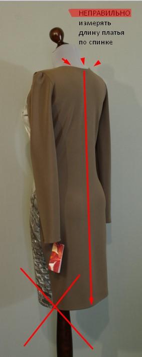 Как измерять длин платья