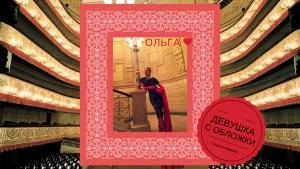 платье-терапия девушка с обложки Ольга