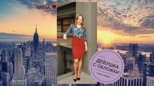платье-терапия девушка с обложки Анна