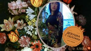 платье-терапия девушка с обложки Елена