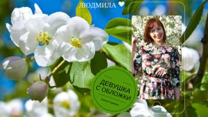 платье-терапия, девушка с обложки Людмила