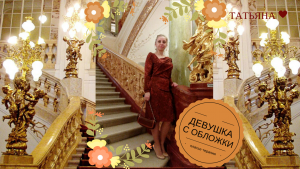 devushka s oblozhki Tatjana plate-terapija