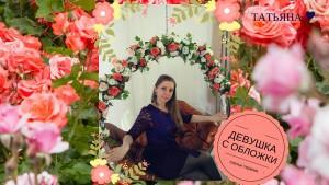 devushka s oblozhki plate-terapija ukraina Tatiana