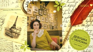 plate-terapija devushka s oblozhki Anna 1