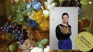 plate-terapija devushka s oblozhki Elena