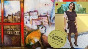 devushka s oblozhki plate-terapija Alena