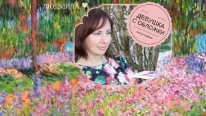 devushka s oblozhki plate-terapija Ljudmila