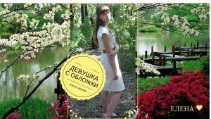 devushka s oblozhki plate-terapija Elena