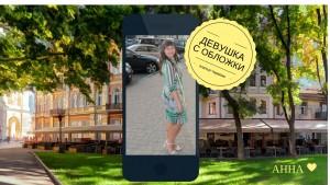 devushka-s-oblozhki-plate-terapija-anuta
