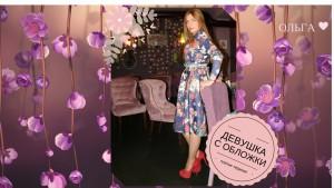 Девушка с обложки - Ольга в интерьере ресторана Purpur Amore