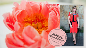 devushki-s-oblozhki-ukraina-plate-terapija-1